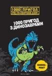 Книжка-квест 1000 пригод: 1000 пригод з динозаврами укр.