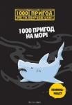 Книга-квест 1000 пригод: 1000 пригод на морі укр.