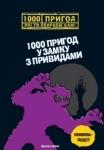 Книга-квест 1000 пригод: 1000 пригод у замку з привидами укр.