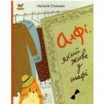 Книжки-картинки: Алфі, який живе у шафі укр.