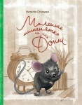 Книжки-картинки: Маленьке мишенятко на ім`я Донні укр.