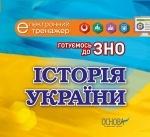Электронный тренажер (диск): Готуємось до ЗНО. Історія України - ЕТГ6