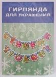 """Гирлянда """"С Новым годом!"""""""