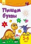 Пиши-лічи: Пишем буквы. Письмо. 5-6 лет (р)
