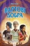 Детская книга Хрангели: Хранители добра кн.2 (укр)