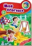 Наклейчики нові: Моя прогулка (рус)