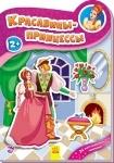 Наклейчики нові: Красавицы принцессы (рус)