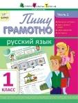 АРТшкола: Пишу грамотно. Русский язык. Часть 1. 1 класс (р)