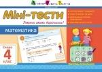 """Літня школа АРТ: Міні-тести Математика """"Скоро 4 клас"""" (Укр)"""