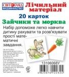 Міні рахунковий матеріал. Зайчики та морква (У)