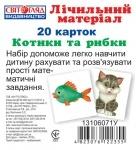 Міні рахунковий матеріал. Котики та рибки (У)