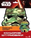 Творчество. Star Wars: Кольорові штурмовики Маски (У)р