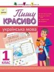 АРТшкола: Пишу красиво. Українська мова. 1 клас (укр)