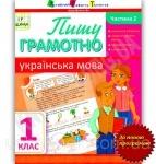 АРТшкола: Пишу грамотно. Українська мова. 2 клас (Укр)