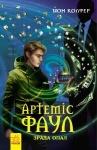 """Артеміс Фаул: """"Код вічності"""" книга 3 (Укр)"""