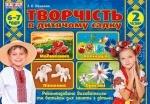 Альбом з дитячої творчості. Підготовча группа 6-7 років.Частина 2 (Укр)