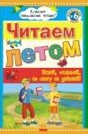 Класне позакласне читання: Читаем летом, переходим в 6 класс (р)