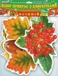 """Наборы украшений с блестками """"Осенний"""""""