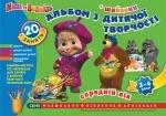 Альбом із дитячої творчості. Маша та Ведмідь. 3-4 роки