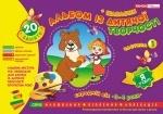 Альбом з дитячої творчості. Середній вік 3-4 роки.Частина 1, ТМ Ранок, Україна