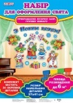 Набори для оформлення свят у дитячому садочку. Новий рік (У)