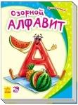 Моя перша абетка (нова): Озорной алфавит (Р)