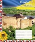 """Тетрадь """"Я люблю Україну"""", клетка, 48 листов"""