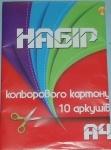 Набор цветного картона А4, 10 листов