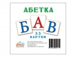 Картки міні: Абетка