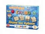 """Деревянные кубики """"Сложи СЛОВО + Примеры"""""""