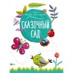 """Рисуем пластилином """"Сказочный сад"""""""