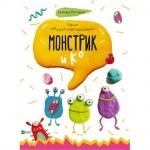 """Рисуем пластилином """"Монстрик и К"""""""
