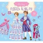 "Одень куклу ""На балу Принц и принцесса"""