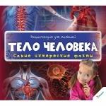 """Энциклопедия для малышей """"Тело человека 3+"""""""