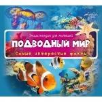 """Энциклопедия для малышей """"Подводный мир 3+"""""""