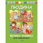 """Энциклопедиия для детей """"Людина. Велика книга для найменьших"""""""