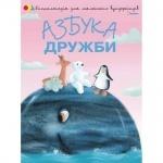 """Энциклопедия для детей """"Азбука дружби"""",(укр.)"""