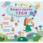 """Книжка развивающая """"Собачки Туси 3+ (р)"""""""