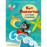 """Книга детская """"Кот Викентий и остров сокровищ"""""""