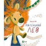 """Книга детская """"Маленький Лев"""""""