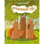 """Книга детская """"Огромный Лес"""""""