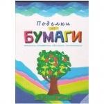 Книга для по творчеству для детей