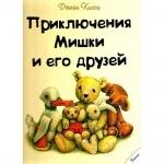 """Книга детская """"Приключения Мишки и его друзей"""""""
