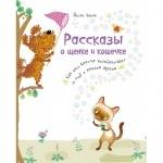 """Книга детская """"Рассказы о щенке и кошечке 6+"""""""