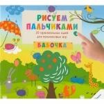 """Книга для детей """"Рисуем пальчиками Бабочка"""" (р)"""