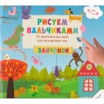 """Книга для детей """"Рисуем пальчиками Зайчонок (р)"""""""