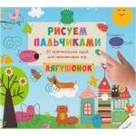 """Книга для детей """"Рисуем пальчиками Лягушонок (р)"""""""