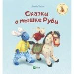 """Книга детская """"Сказки о мышке Руби"""""""