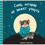 """Книга детская """"Соня которая не может заснуть"""""""