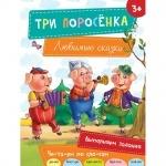 """Книга детская """"Три поросенка 3+"""""""
